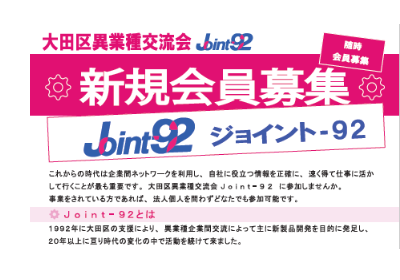 JOINT-92新規会員募集